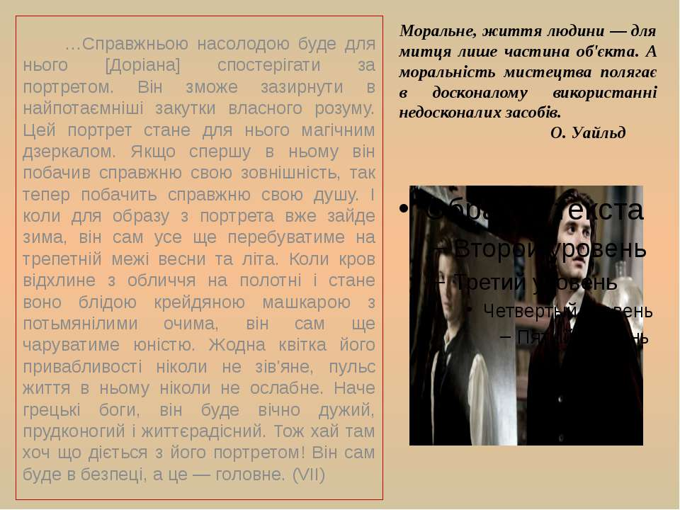 …Справжньою насолодою буде для нього [Доріана] спостерігати за портретом. Він...