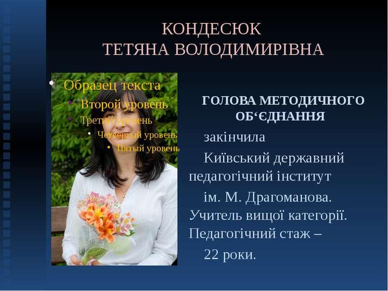 КОНДЕСЮК ТЕТЯНА ВОЛОДИМИРІВНА ГОЛОВА МЕТОДИЧНОГО ОБ'ЄДНАННЯ закінчила Київськ...