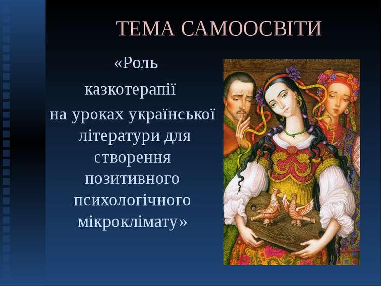 ТЕМА САМООСВІТИ «Роль казкотерапії на уроках української літератури для створ...