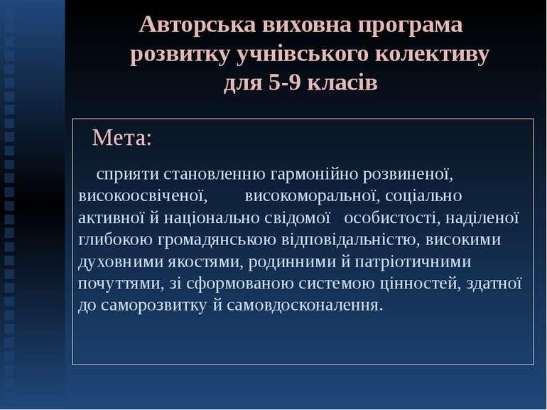 Авторська виховна програма розвитку учнівського колективу для 5-9 класів Мета...
