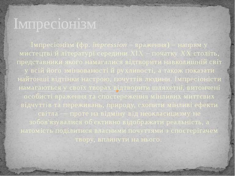Імпресіонізм (фр. іmpression – враження) – напрям у мистецтві й літературі се...