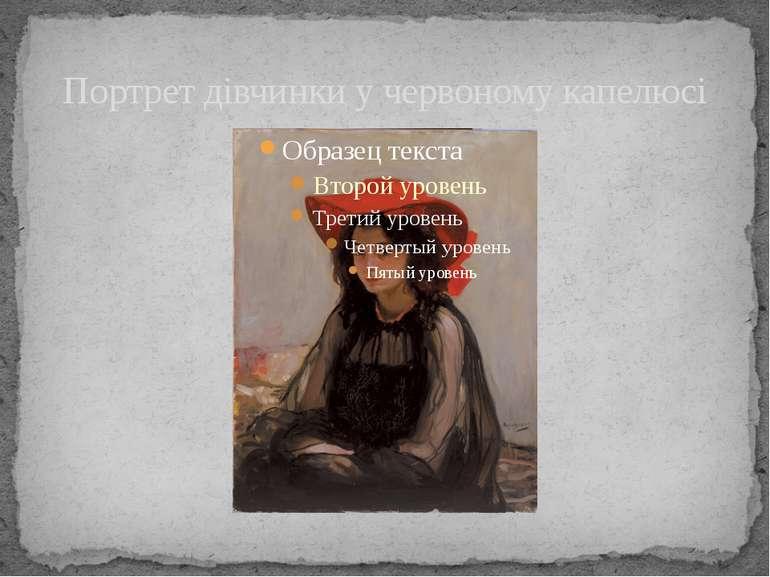 Портрет дівчинки у червоному капелюсі