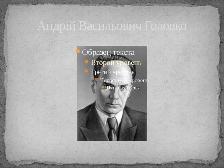 Андрій Васильович Головко