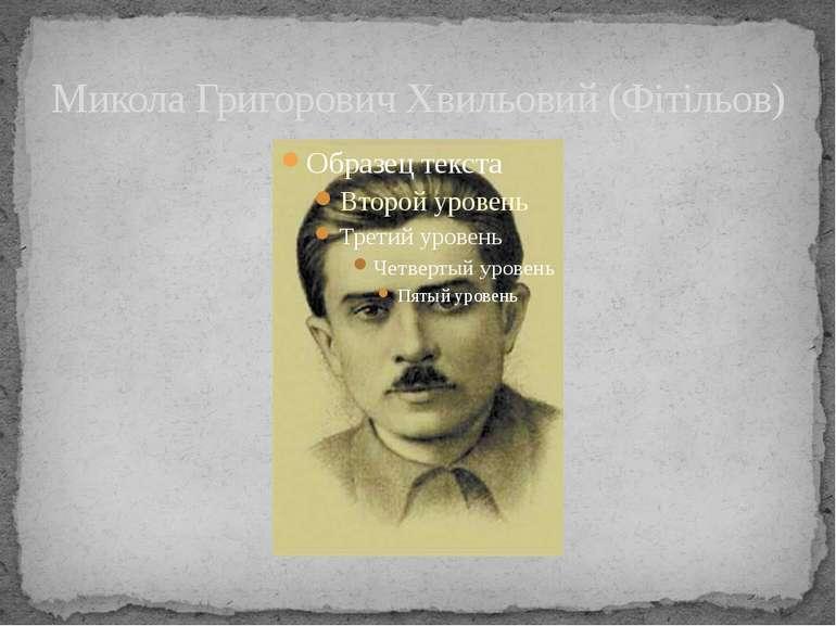 Микола Григорович Хвильовий (Фітільов)
