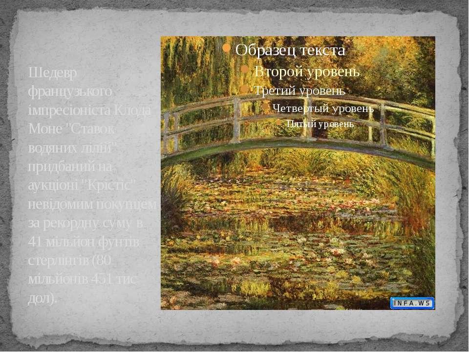 """Шедевр французького імпресіоніста Клода Моне """"Ставок водяних лілій"""" придбаний..."""
