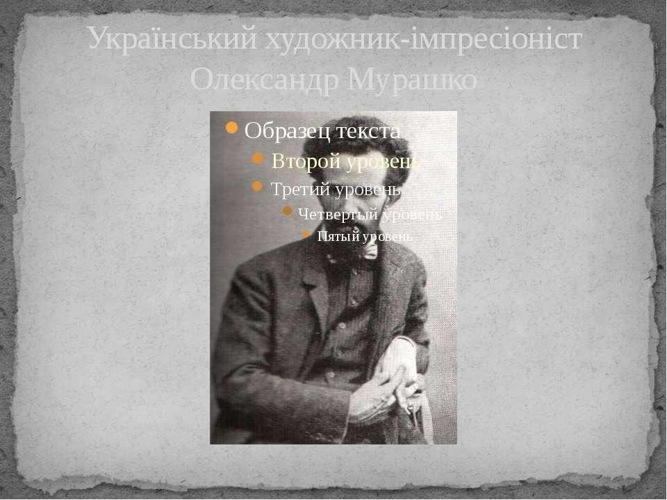 Український художник-імпресіоніст Олександр Мурашко
