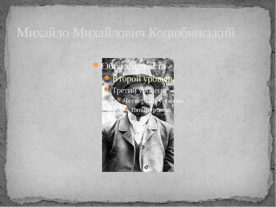 Михайло Михайлович Коцюбинський