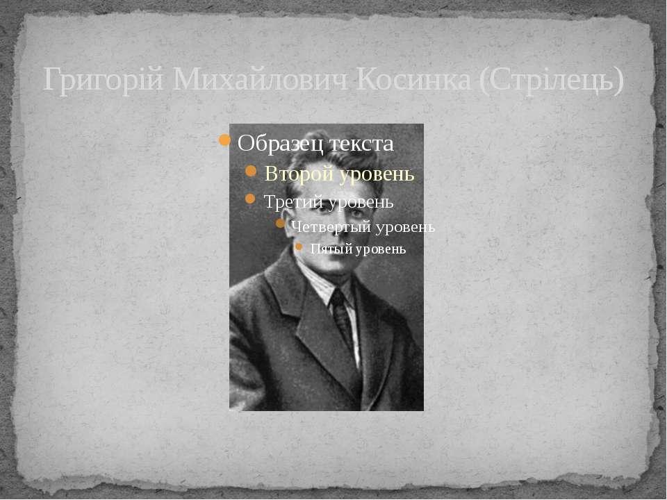 Григорій Михайлович Косинка (Стрілець)