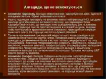 Антациди, що не всмоктуються Алюмінію гідроксид. Володіє обволікаючою і адсор...