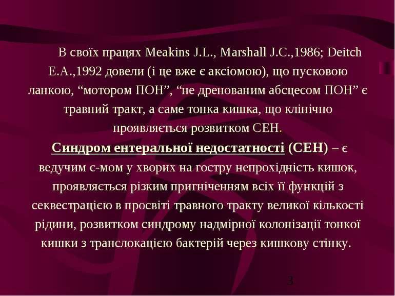 В своїх працях Meakins J.L., Marshall J.C.,1986; Deitch E.A.,1992 довели (і ц...