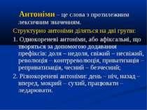 Антоніми – це слова з протилежним лексичним значенням. Структурно антоніми ді...