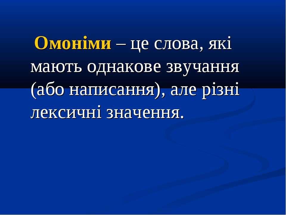 Омоніми – це слова, які мають однакове звучання (або написання), але різні ле...