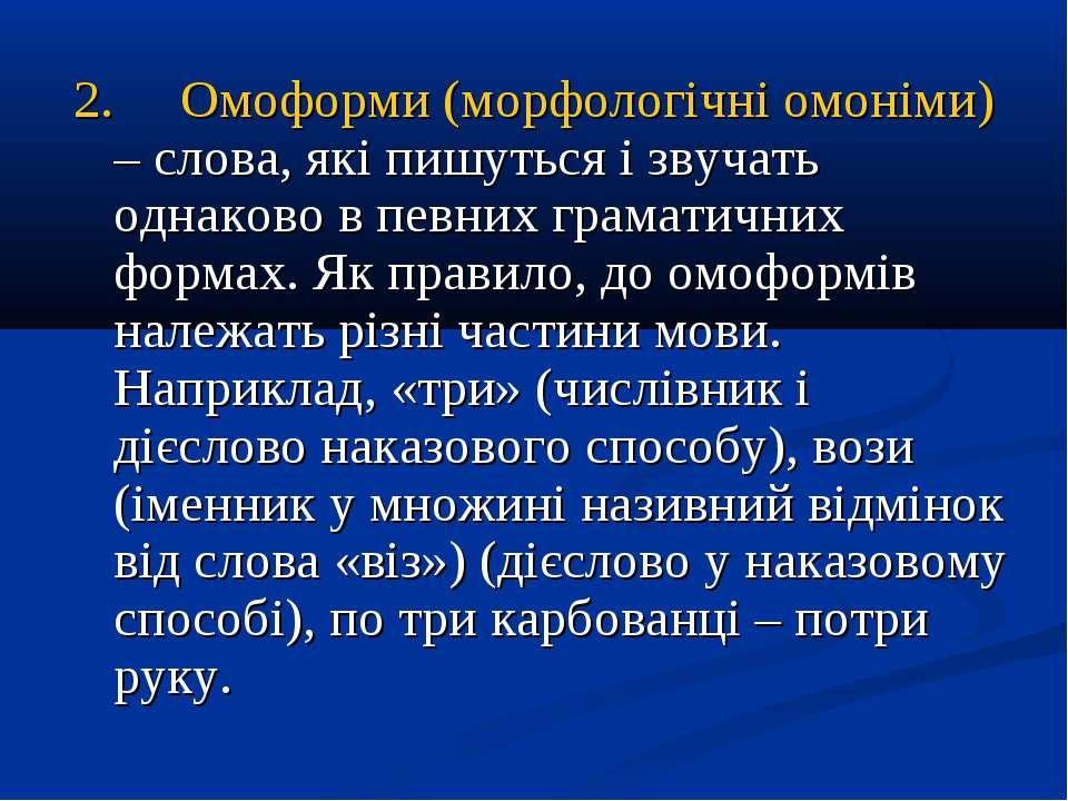 2. Омоформи (морфологічні омоніми) – слова, які пишуться і звучать однако...