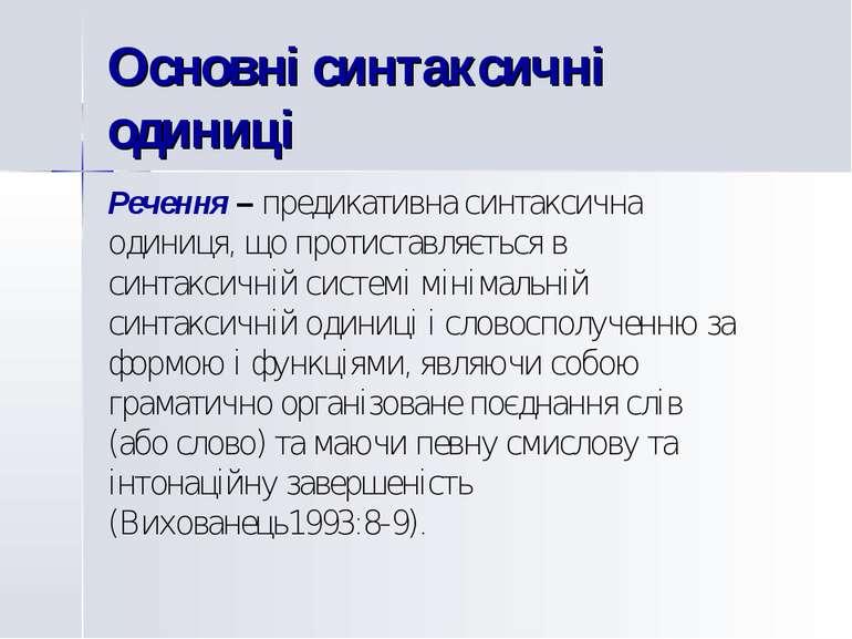 Основні синтаксичні одиниці Речення – предикативна синтаксична одиниця, що пр...