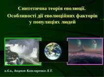 Синтетична теорія еволюції. Особливості дії еволюційних факторів у популяціях...