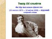 Театр ХХ століття Фе дір Іва нович Шаля пін (13 лютого 1873 — 12 квітня 1938)...