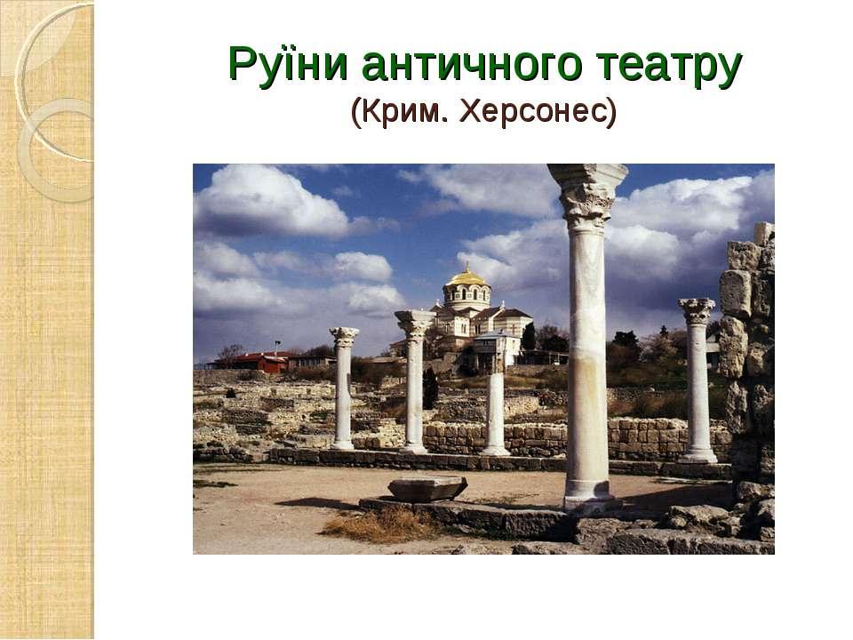 Руїни античного театру (Крим. Херсонес)