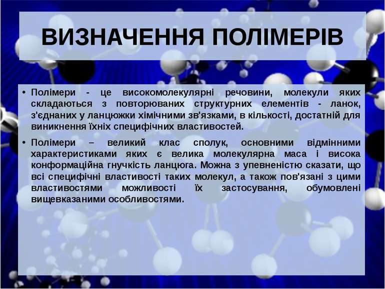 ВИЗНАЧЕННЯ ПОЛІМЕРІВ Полімери - це високомолекулярні речовини, молекули яких ...