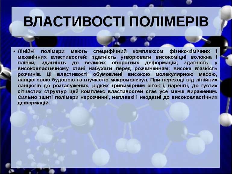 ВЛАСТИВОСТІ ПОЛІМЕРІВ Лінійні полімери мають специфічний комплексом фізико-хі...