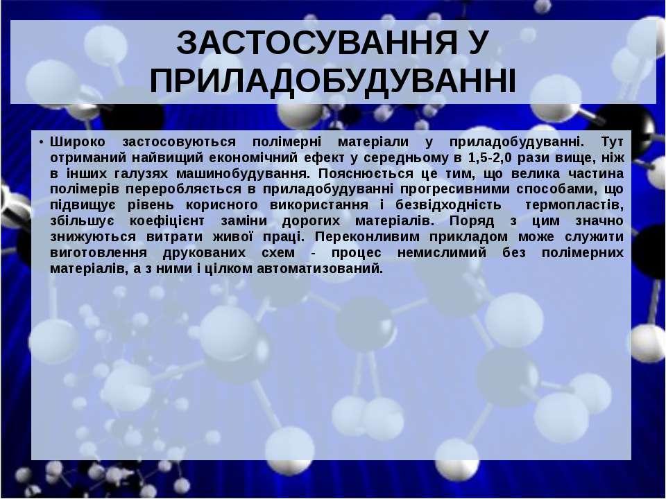 ЗАСТОСУВАННЯ У ПРИЛАДОБУДУВАННІ Широко застосовуються полімерні матеріали у п...