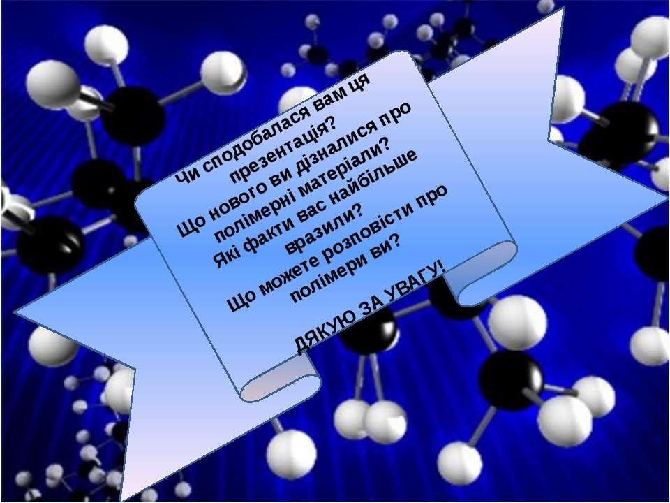 Чи сподобалася вам ця презентація? Що нового ви дізналися про полімерні матер...