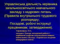 Управлінська діяльність керівника загальноосвітнього навчального закладу з ка...