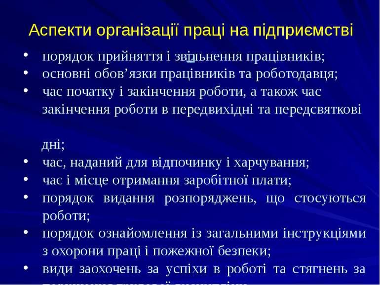 Аспекти організації праці на підприємстві порядок прийняття і звільнення прац...