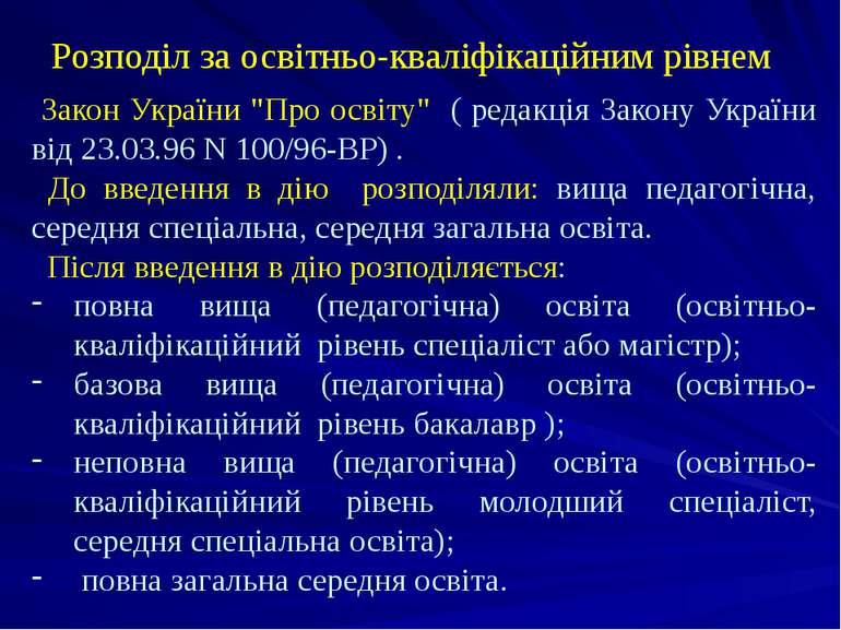 """Розподіл за освітньо-кваліфікаційним рівнем Закон України """"Про освіту"""" ( реда..."""