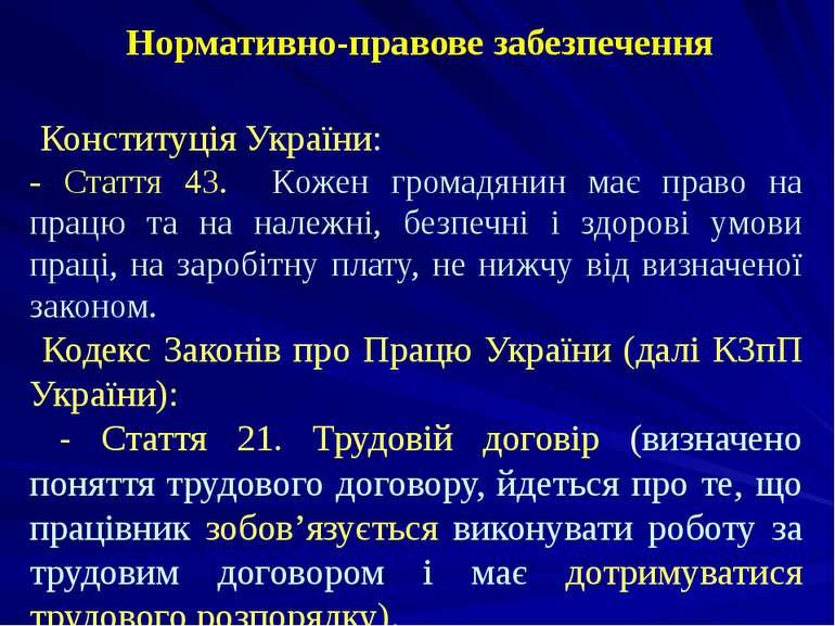 Нормативно-правове забезпечення Конституція України: - Стаття 43. Кожен грома...