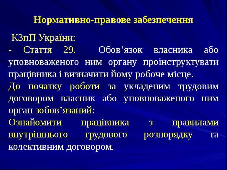 Нормативно-правове забезпечення КЗпП України: - Стаття 29. Обов'язок власника...
