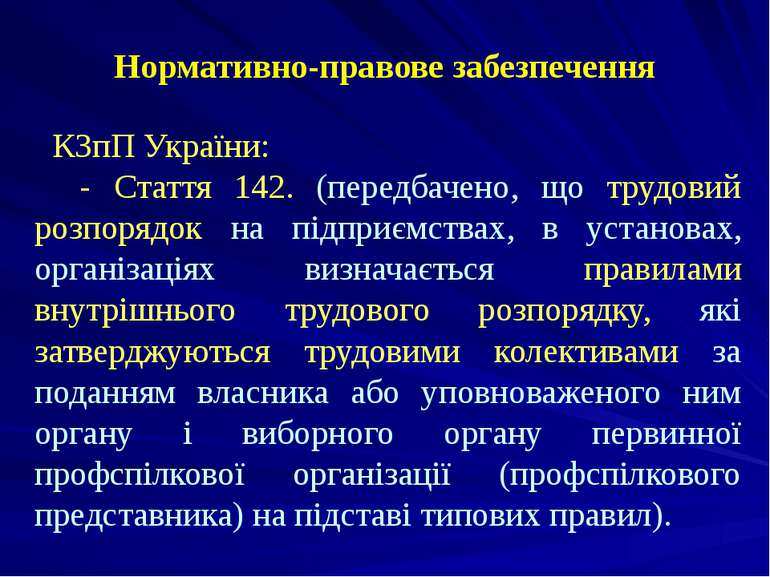 Нормативно-правове забезпечення КЗпП України: - Стаття 142. (передбачено, що ...