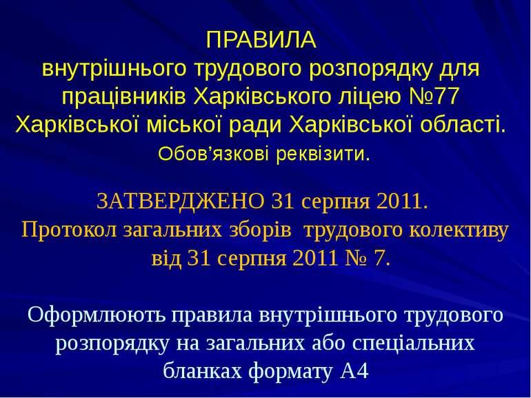 ПРАВИЛА внутрішнього трудового розпорядку для працівників Харківського ліцею ...