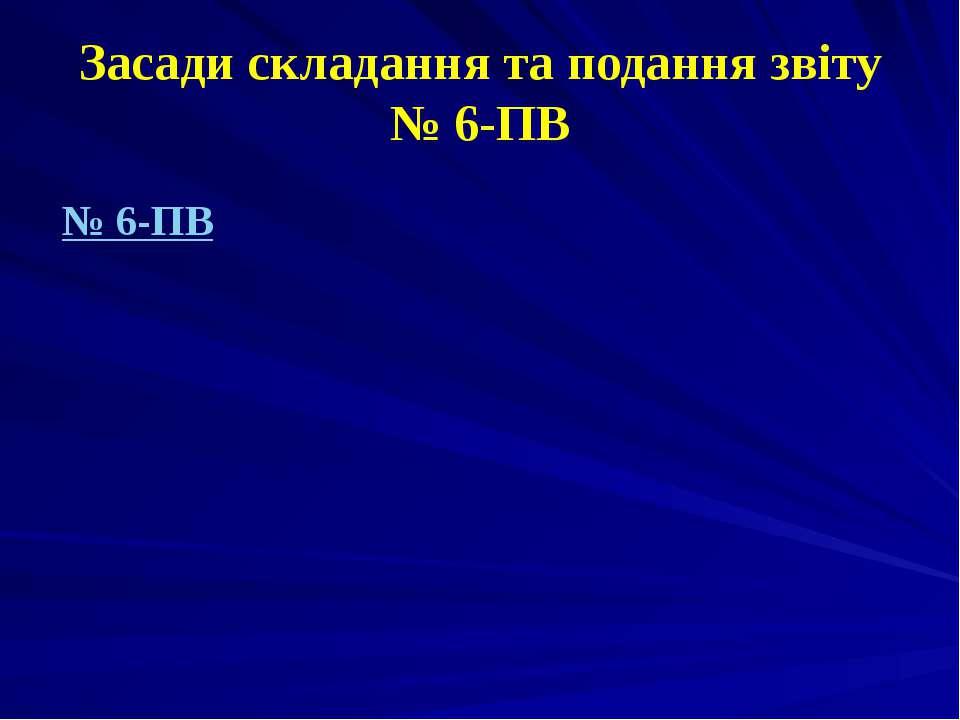 Засади складання та подання звіту № 6-ПВ № 6-ПВ
