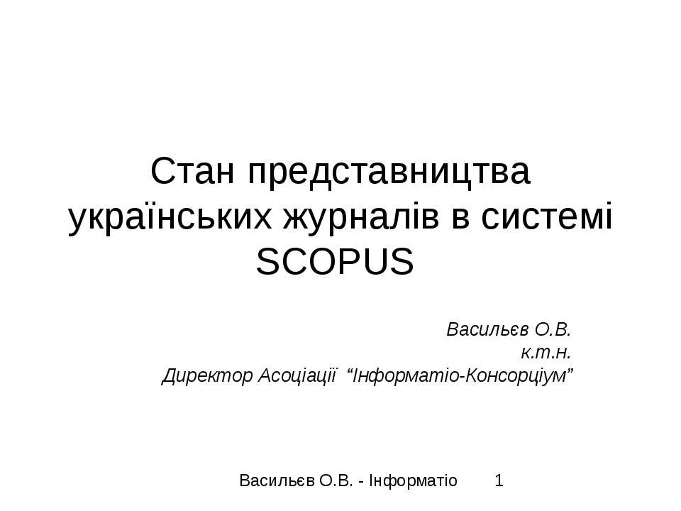 Стан представництва українських журналів в системі SCOPUS Васильєв О.В. к.т.н...