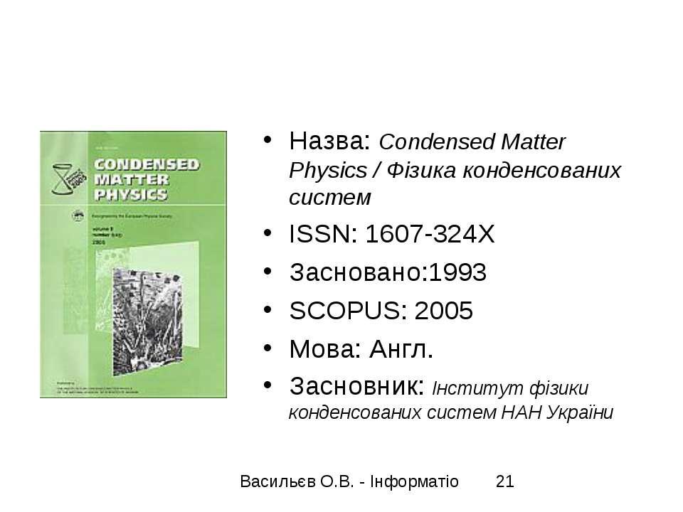 Назва: Condensed Matter Physics / Фізика конденсованих систем ISSN: 1607-324X...