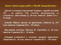 Захист цілого ряду робіт у Малій Академії наук: «Дитячі та юнацькі організаці...