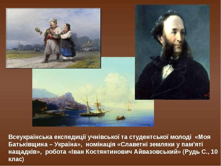 Всеукраїнська експедиції учнівської та студентської молоді «Моя Батьківщина –...