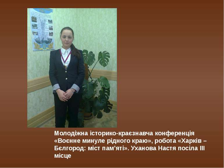 Молодіжна історико-краєзнавча конференція «Воєнне минуле рідного краю», робот...