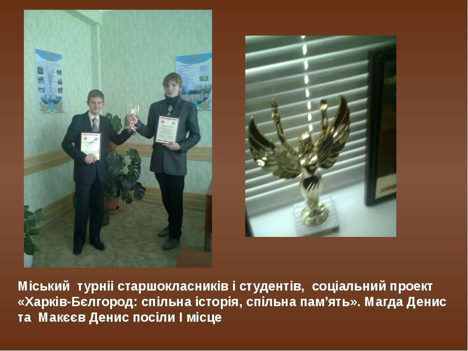 Міський турніі старшокласників і студентів, соціальний проект «Харків-Бєлгоро...