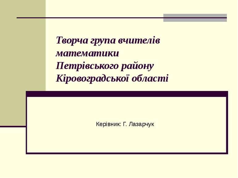 Творча група вчителів математики Петрівського району Кіровоградської області ...