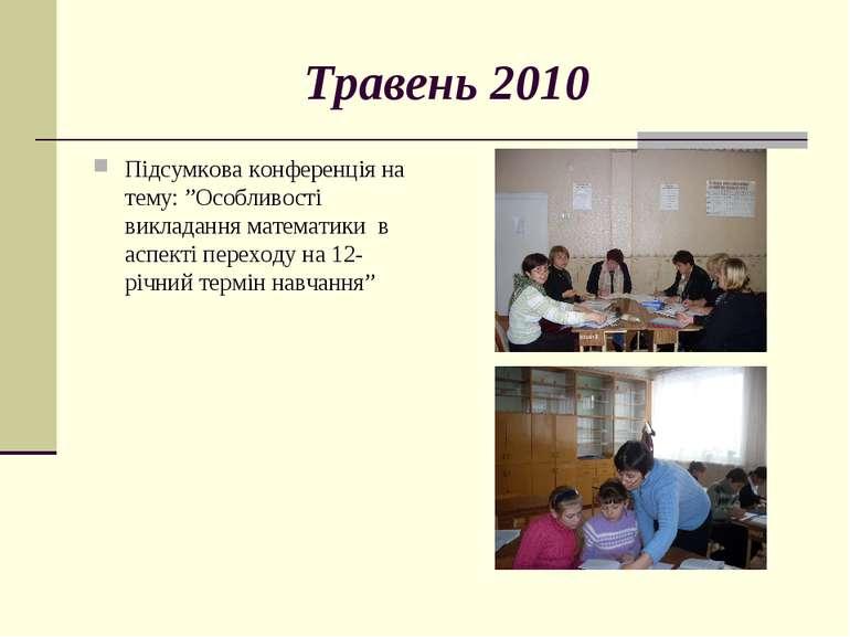 """Травень 2010 Підсумкова конференція на тему: """"Особливості викладання математи..."""