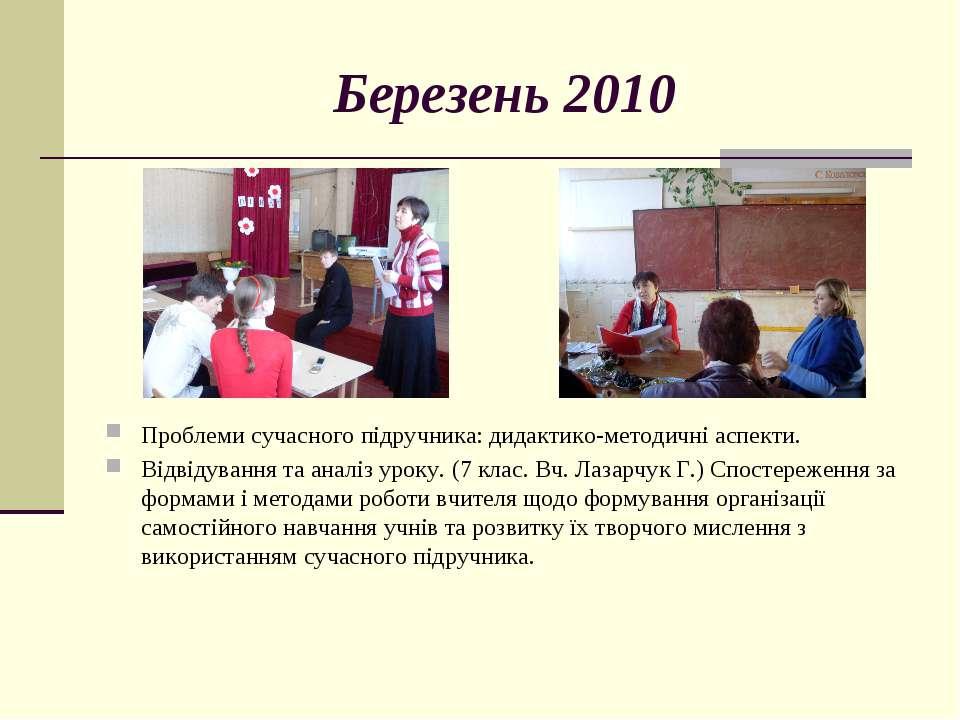 Березень 2010 Проблеми сучасного підручника: дидактико-методичні аспекти. Від...