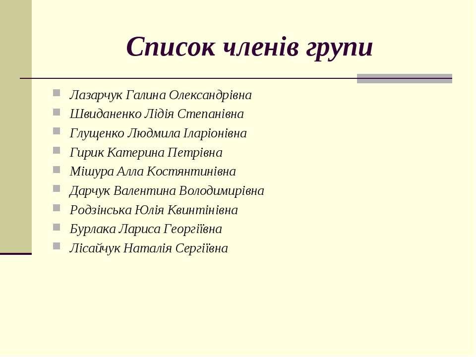 Список членів групи Лазарчук Галина Олександрівна Швиданенко Лідія Степанівна...