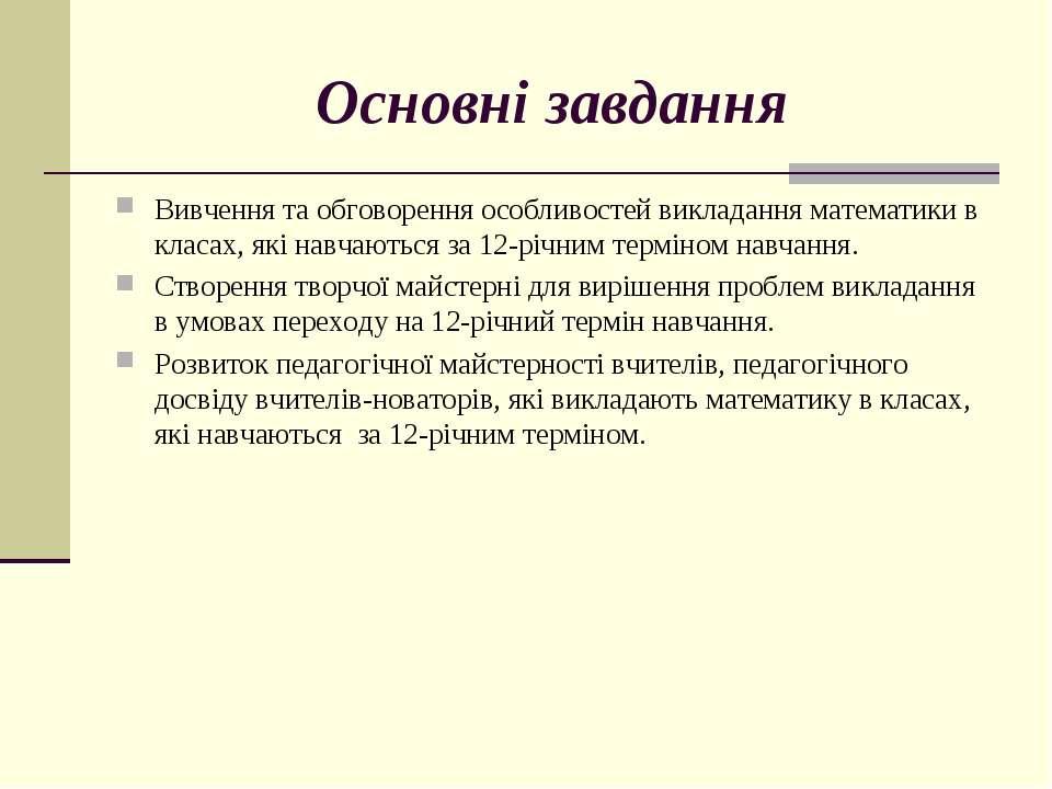 Основні завдання Вивчення та обговорення особливостей викладання математики в...