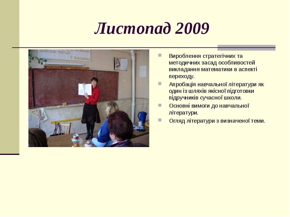 Листопад 2009 Вироблення стратегічних та методичних засад особливостей виклад...