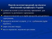 Перелік молочної продукції, що підлягає обов'язковій сертифікації в Україні: ...