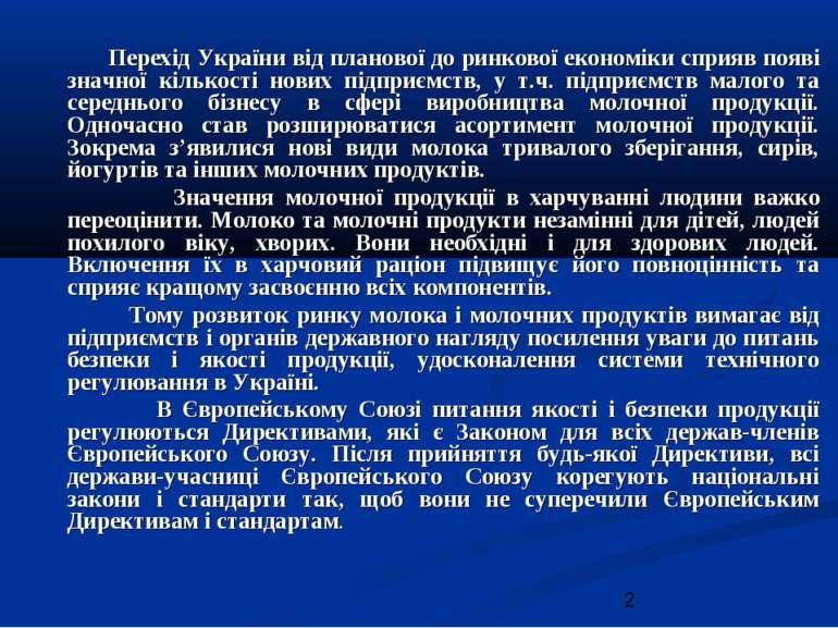 Перехід України від планової до ринкової економіки сприяв появі значної кільк...