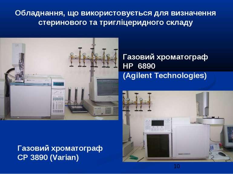 Газовий хроматограф HP 6890 (Agilent Technologies) Газовий хроматограф CP 389...