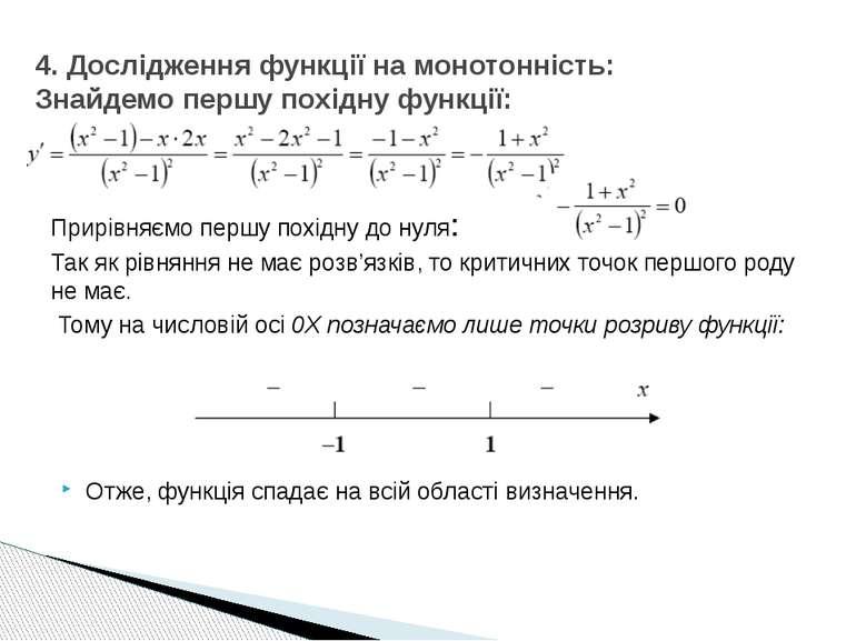 Прирівняємо першу похідну до нуля: Так як рівняння не має розв'язків, то крит...