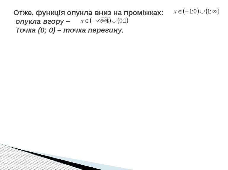 Отже, функція опукла вниз на проміжках: опукла вгору − Точка (0; 0) – точка п...